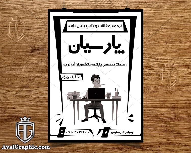 لایه باز تراکت ریسو ترجمه و تایپ