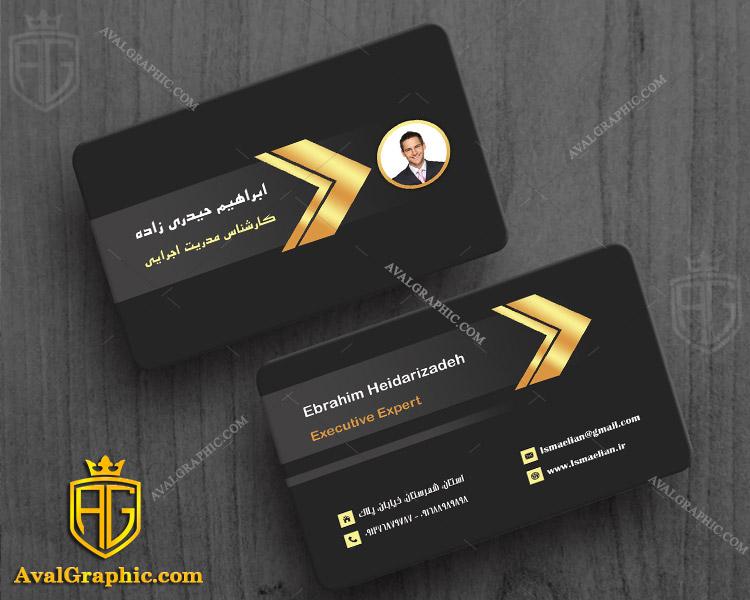 کارت ویزیت شخصی و رسمی