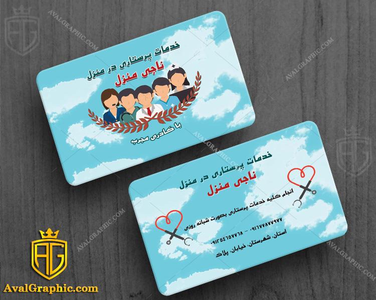 کارت ویزیت فارسی پرستاری
