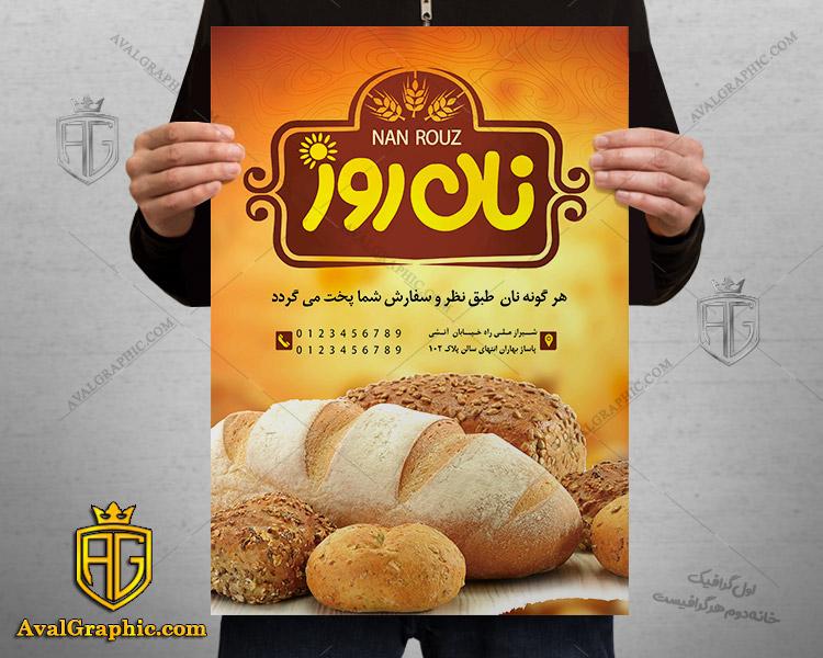 نمونه طرح پوستر نان فانتزی