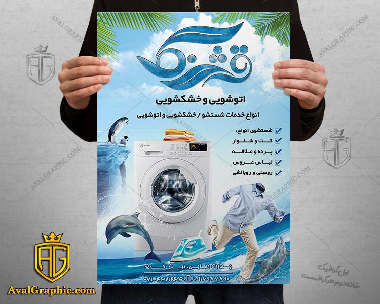نمونه پوستر لایه باز خشکشویی