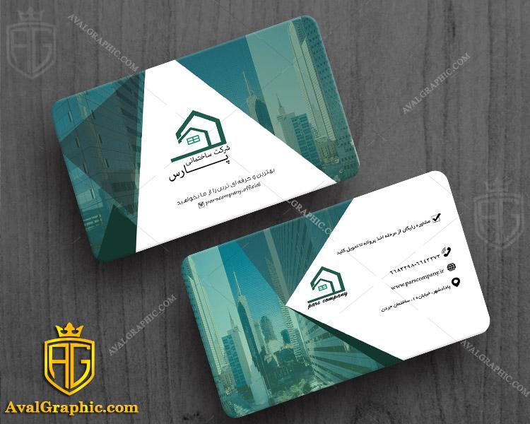 نمونه کارت ویزیت شرکت ساختمانی