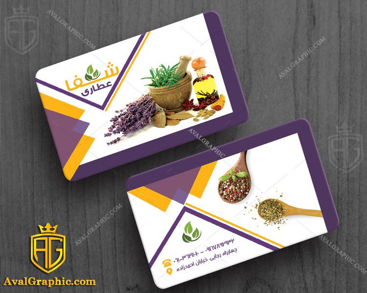نمونه کارت ویزیت عطاری و گیاهان دارویی