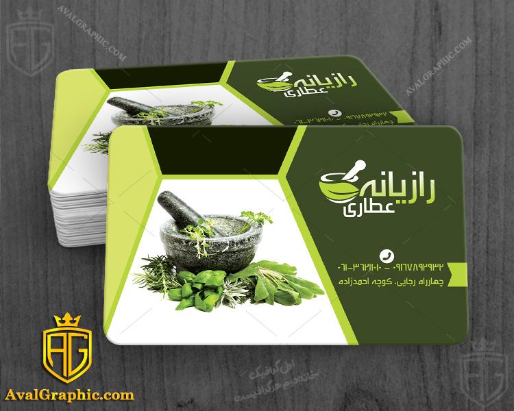 نمونه کارت ویزیت عطاری و گیاهان