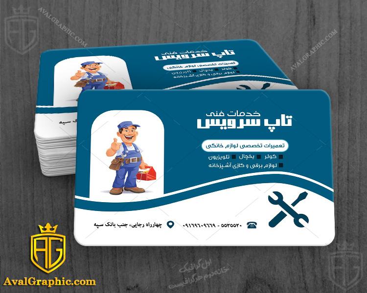 کارت ویزیت فارسی تعمیر کار لوازم خانگی