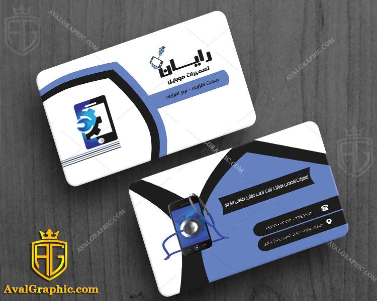 کارت ویزیت psd تعمیرات تخصصی موبایل