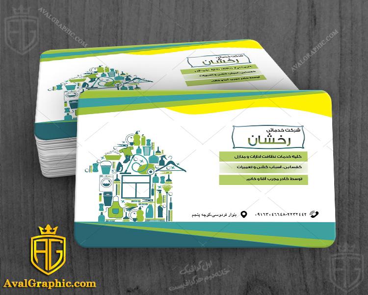 کارت ویزیت خلاقانه شرکت خدماتی نظافتی
