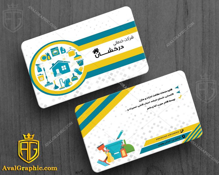 کارت ویزیت فارسی شرکت خدماتی