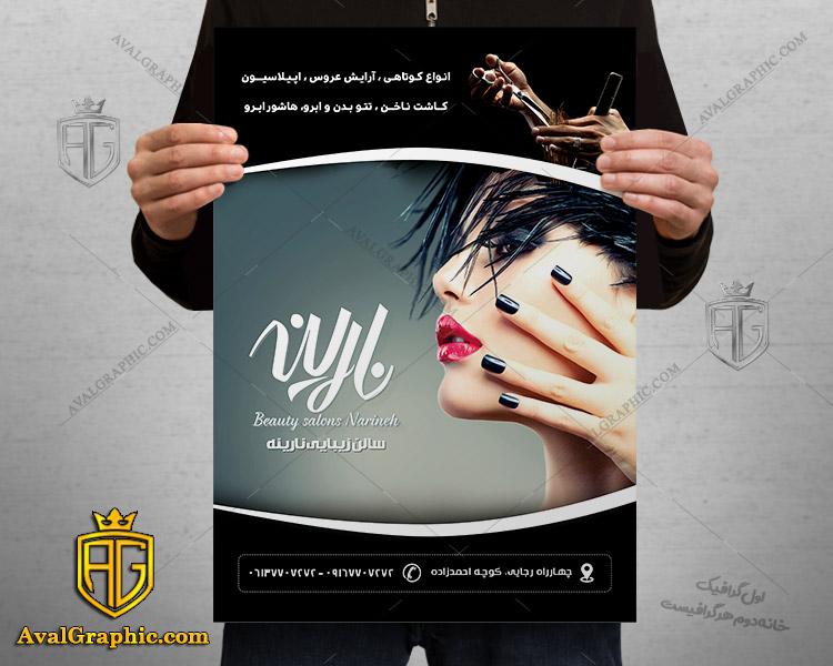 پوستر لایه باز سالن زیبایی پوستر دیواری آرایشگاه - عکس پوستر آرایشگاه - طراحی پوستر آرایشگاه - نمونه پوستر آرایشگاه