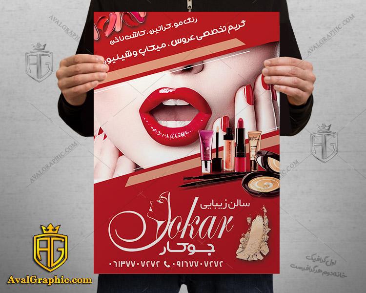 پوستر سالن زیبایی پوستر دیواری آرایشگاه - عکس پوستر آرایشگاه - طراحی پوستر آرایشگاه - نمونه پوستر آرایشگاه