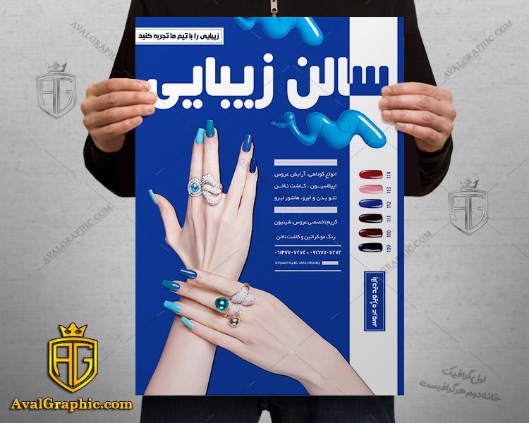 پوستر لایه باز کاشت ناخن پوستر دیواری آرایشگاه - عکس پوستر آرایشگاه - طراحی پوستر آرایشگاه - نمونه پوستر آرایشگاه