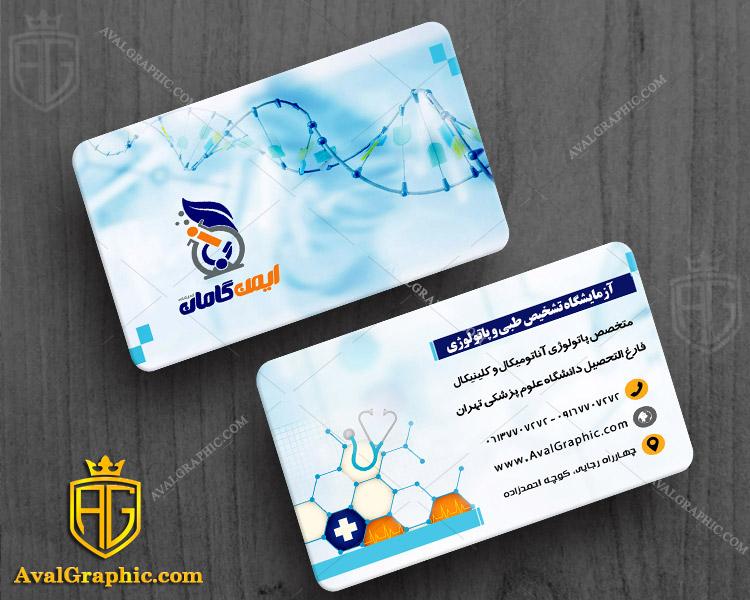 کارت ویزیت لایه باز آزمایشگاه کارت ویزیت آزمایشگاه , طراحی کارت ویزیت آزمایشگاه , فایل لایه باز کارت ویزیت آزمایشگاه