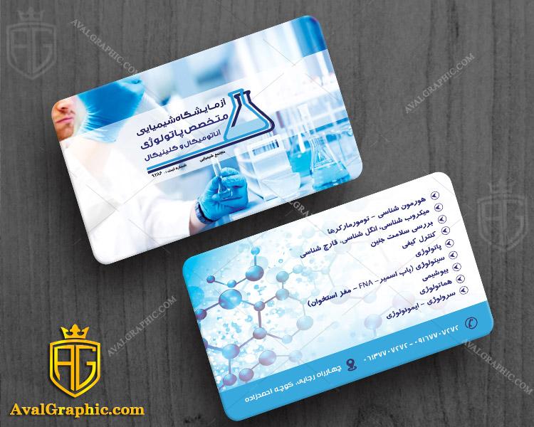 کارت ویزیت آزمایشگاه پاتولوژی کارت ویزیت آزمایشگاه , طراحی کارت ویزیت آزمایشگاه , فایل لایه باز کارت ویزیت آزمایشگاه