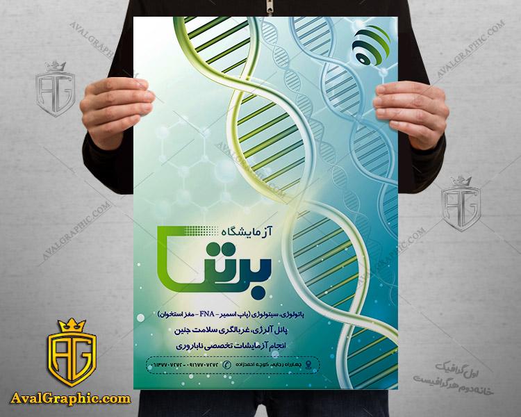 پوستر لایه باز آزمایشگاه پوستر دیواری آزمایشگاه - عکس پوستر آزمایشگاه - طراحی پوستر آزمایشگاه - نمونه پوستر آزمایشگاه