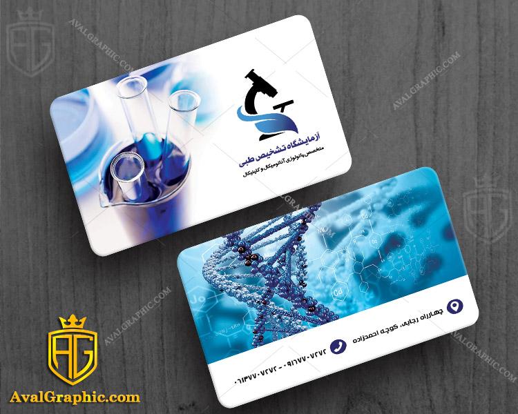 کارت ویزیت آزمایشگاه ژنتیک کارت ویزیت آزمایشگاه , طراحی کارت ویزیت آزمایشگاه , فایل لایه باز کارت ویزیت آزمایشگاه