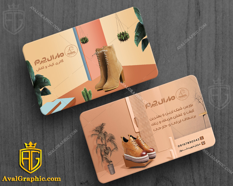 کارت ویزیت psd گالری کیف و کفش کارت ویزیت کیف و کفش , طراحی کارت ویزیت کیف و کفش , فایل لایه باز کارت ویزیت کیف و کفش , نمونه کارت ویزیت کیف و کفش