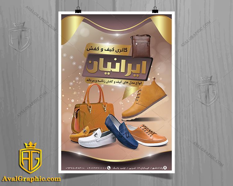 لایه باز تراکت فروشگاه کیف و کفش تراکت کیف و کفش , نمونه تراکت کیف و کفش , تراکت لایه باز کیف و کفش , طرح تراکت کیف و کفش دانلود از