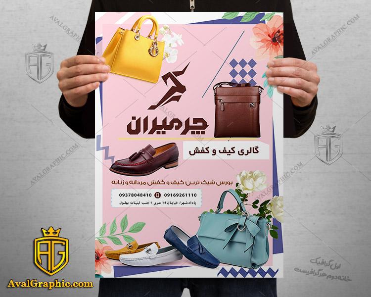 پوستر لایه باز فروشگاه کیف و کفش