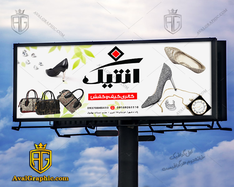 نمونه طرح بنر گالری کیف و کفش بنر کیف و کفش , بنر لایه باز کیف و کفش , طراحی بنر کیف و کفش , طرح بنر کیف و کفش