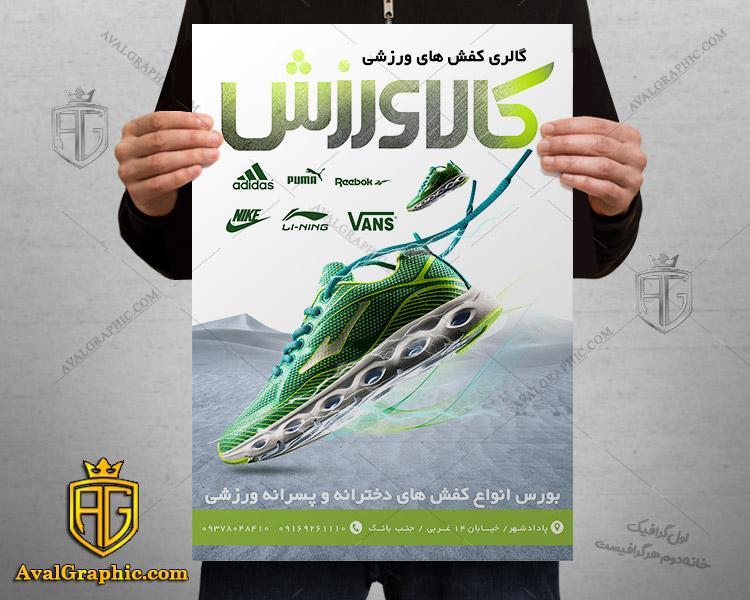 پوستر لایه باز گالری کفش ورزشی