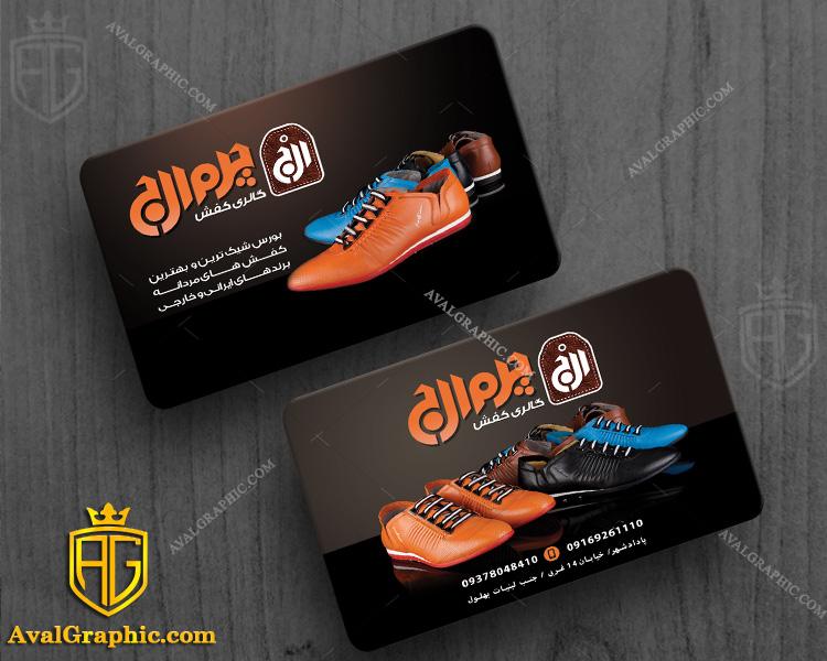 کارت ویزیت psd گالری کفش کارت ویزیت کیف و کفش , طراحی کارت ویزیت کیف و کفش , فایل لایه باز کارت ویزیت کیف و کفش , نمونه کارت ویزیت کیف و کفش