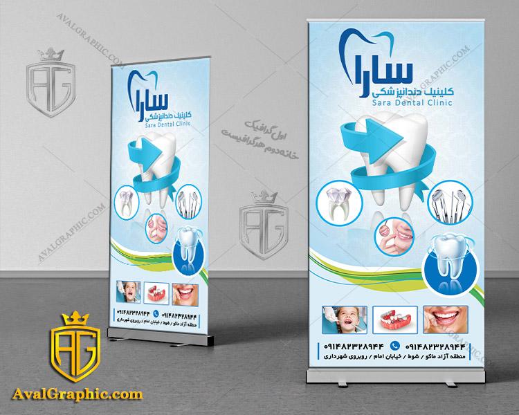 نمونه طرح استند دندانپزشکی