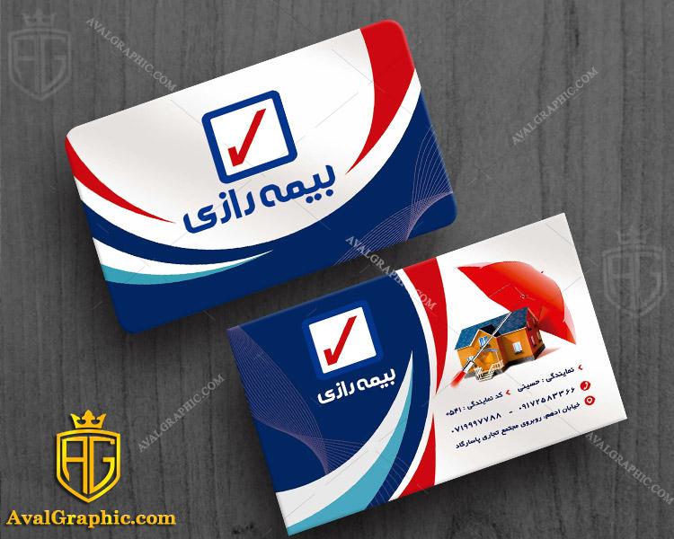 نمونه کارت ویزیت بیمه رازی