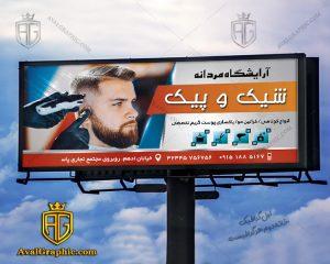 نمونه طرح بنر آرایشگاه مردانه