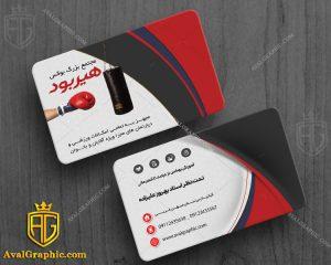 کارت ویزیت psd باشگاه بوکس کارت ویزیت بوکس , طراحی کارت ویزیت بوکس , فایل لایه باز کارت ویزیت بوکس , نمونه کارت ویزیت بوکس