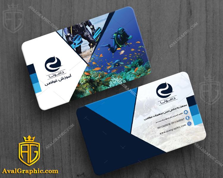 کارت ویزیت psd غواصی کارت ویزیت غواصی , طراحی کارت ویزیت غواصی , فایل لایه باز کارت ویزیت غواصی , نمونه کارت ویزیت غواصی