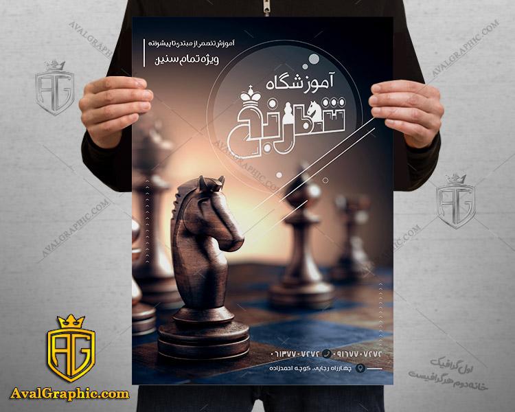 پوستر لایه باز شطرنج پوستر دیواری شطرنج - عکس پوستر شطرنج - طراحی پوستر شطرنج - نمونه پوستر شطرنج ، مهره ها و صفحه ی شطرنج