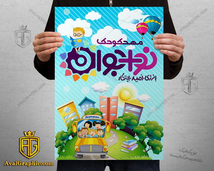 پوستر لایه باز مهدکودک در این طرح از وکتور های بامزه و جالب کودکانه مناسب برای طراحی مهد کودک ها و پیش دبستانی است. طراحی پوستر مهدکودک