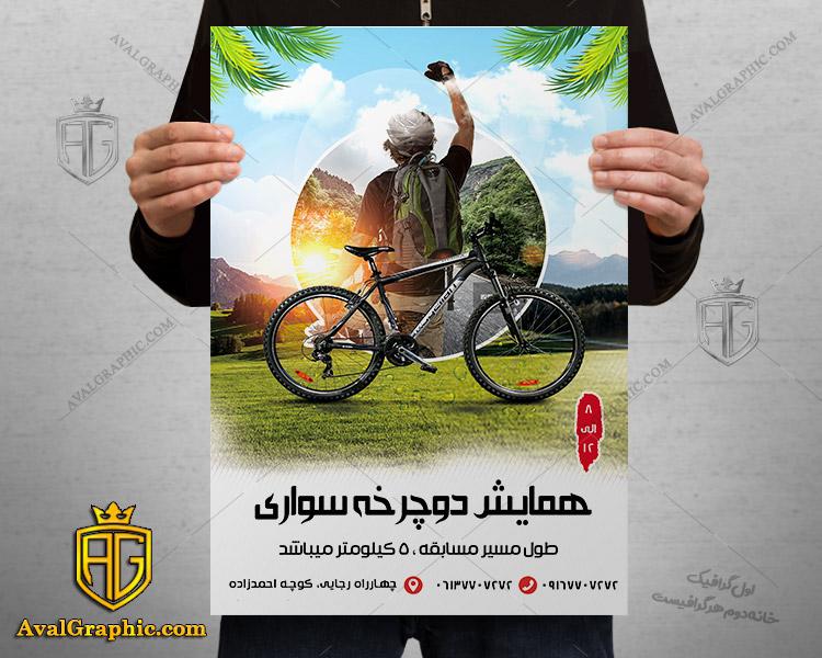 نمونه طرح پوستر دوچرخه سواری
