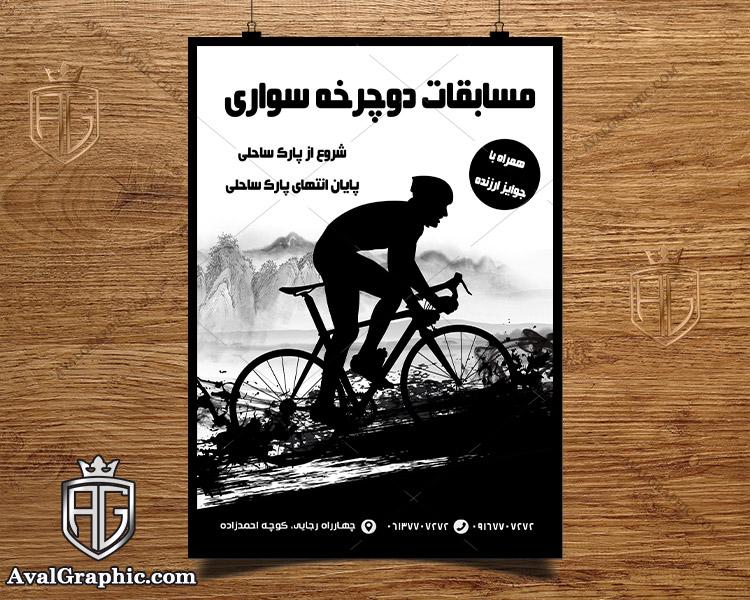 تراکت ریسو دوچرخه سواری