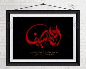 تایپوگرافی لایه باز امام حسین(ع)