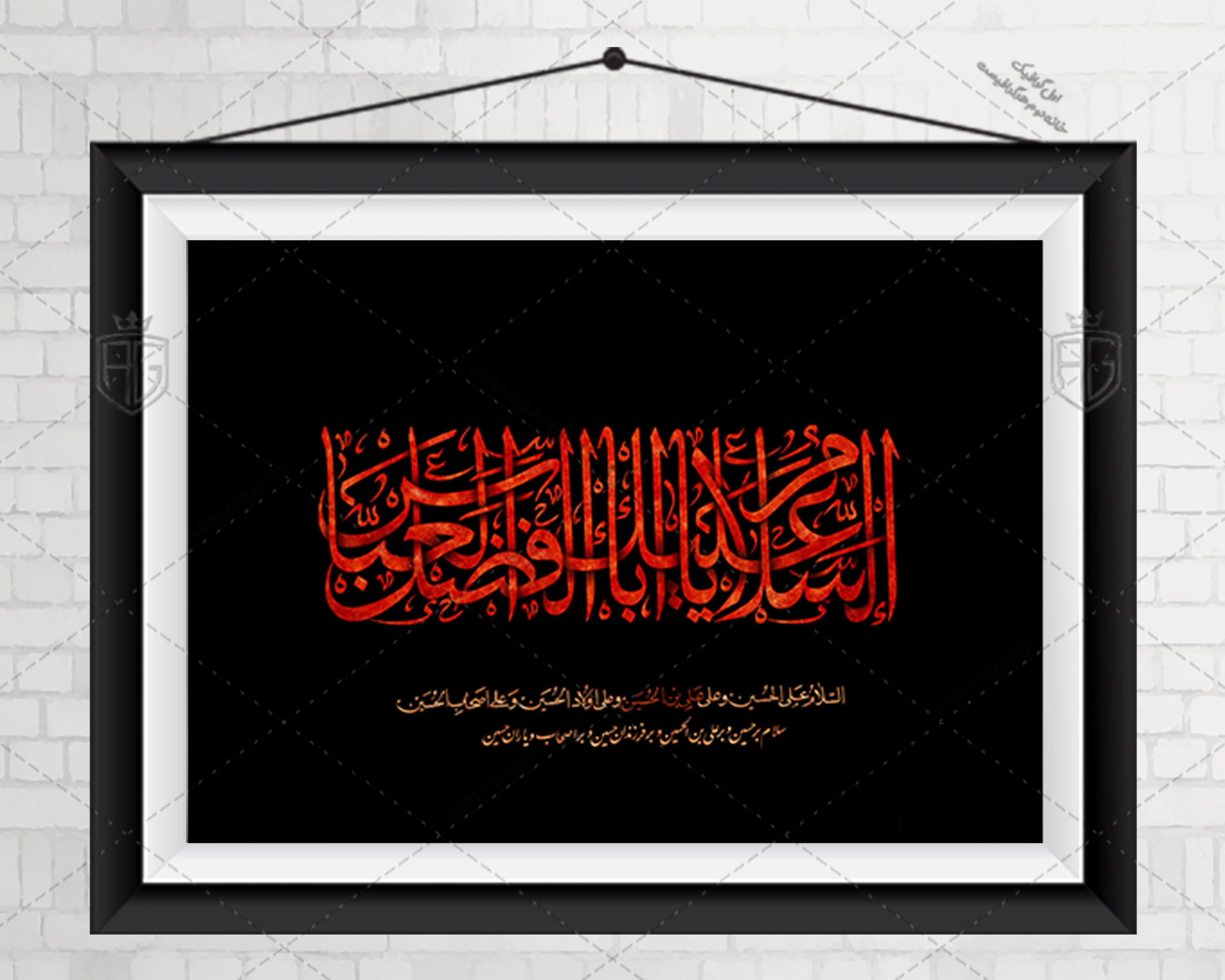 تایپوگرافی امام حسین(ع)