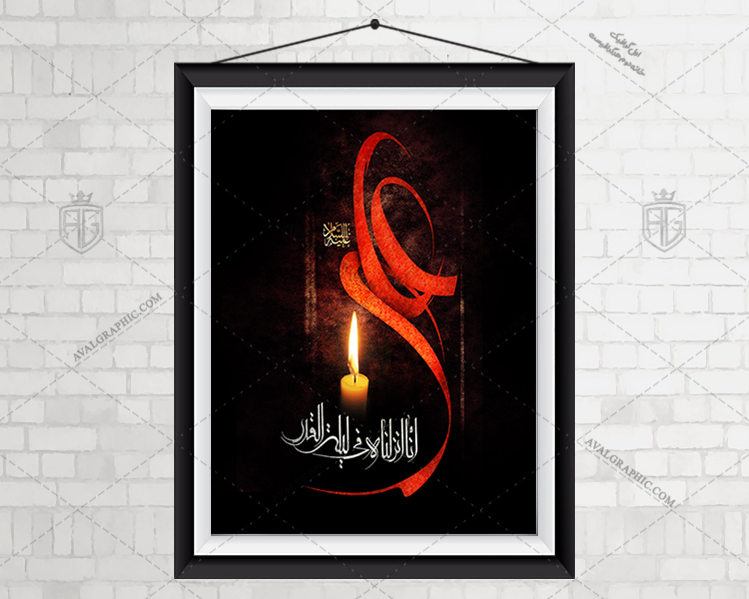تایپوگرافی لایه باز امام علی