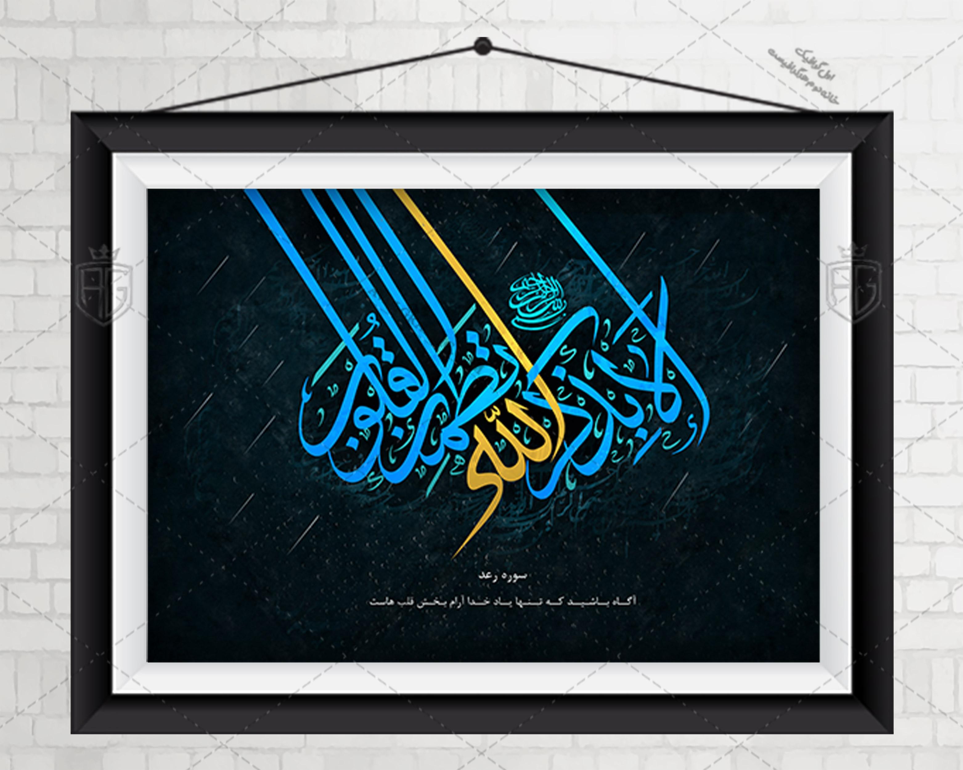 تایپوگرافی آیه قرآن