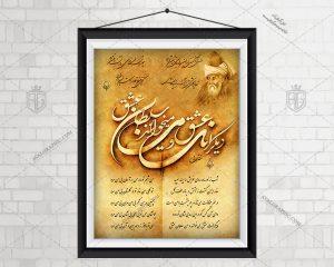 تایپوگرافی شعر فارسی