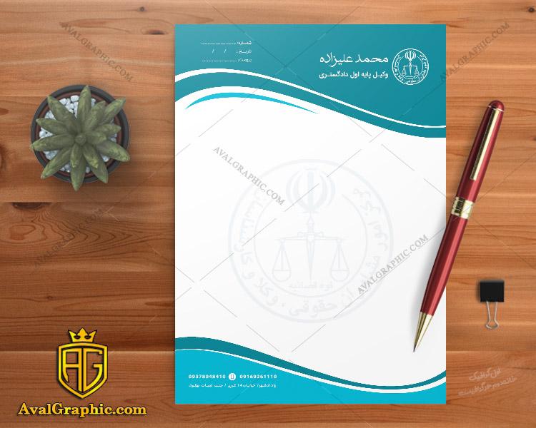 لایه باز سربرگ وکیل پایه یک سربرگ وکالت , طراحی سربرگ وکالت , سربرگ لایه باز وکالت , دانلود سربرگ وکالت
