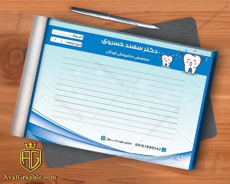 نسخه متخصص دندانپزشکی سرنسخه پزشک , طرح سرنسخه , دانلود سرنسخه , نمونه سرنسخه , سرنسخه لایه باز , نمونه نسخه پزشک دندان کودکان