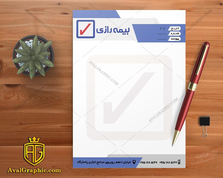 نمونه طرح سربرگ بیمه رازی سربرگ بیمه رازی , طراحی سربرگ بیمه رازی , سربرگ لایه باز بیمه رازی , دانلود سربرگ بیمه رازی