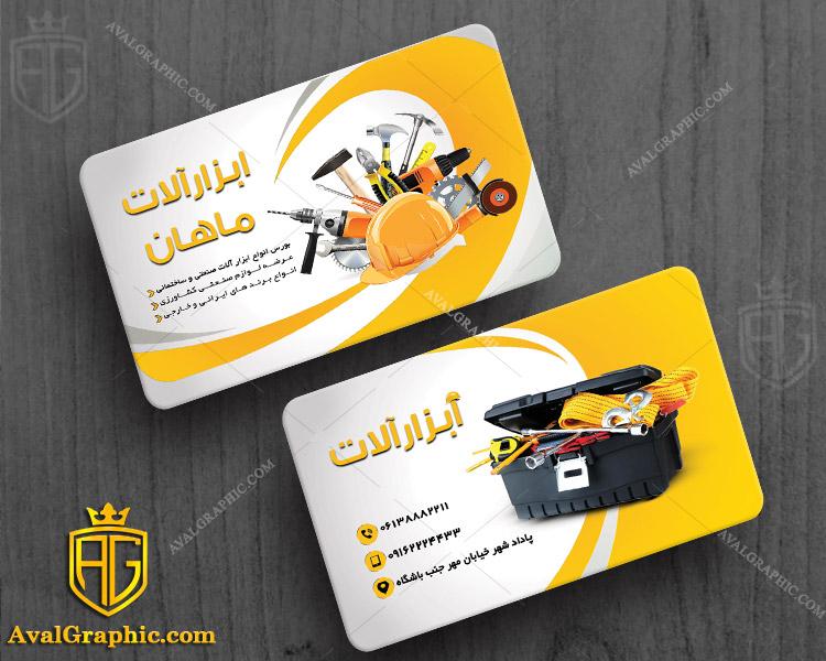 کارت ویزیت لایه باز ابزارآلات کارت ویزیت ابزارآلات , طراحی کارت ویزیت ابزارآلات , نمونه کارت ویزیت ابزارآلات