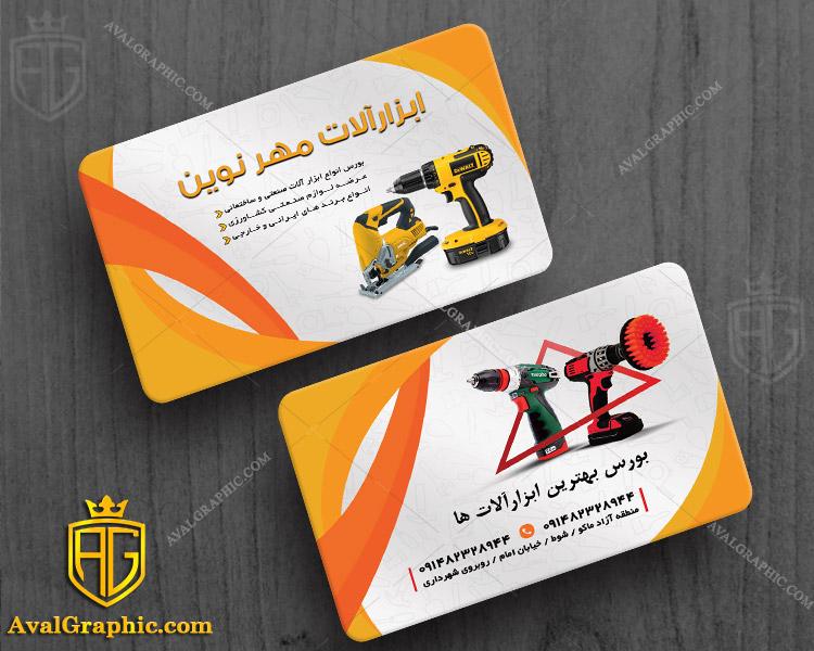 نمونه کارت ویزیت لایه باز ابزارآلات کارت ویزیت ابزارآلات , طراحی کارت ویزیت ابزارآلات , نمونه کارت ویزیت ابزارآلات