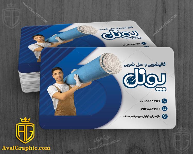 نمونه کارت ویزیت قالیشویی