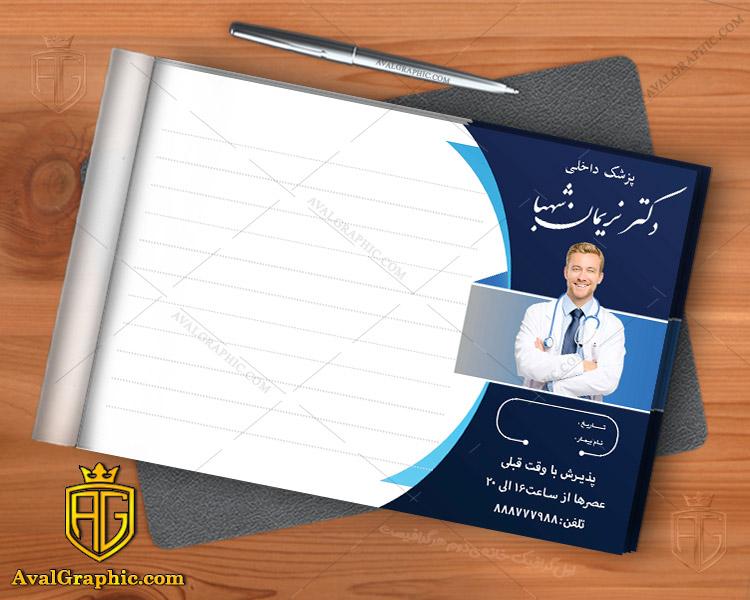 سر نسخه پزشک داخلی سرنسخه پزشک , طرح سرنسخه , دانلود سرنسخه , نمونه سرنسخه , سرنسخه لایه باز , پزشک داخلی