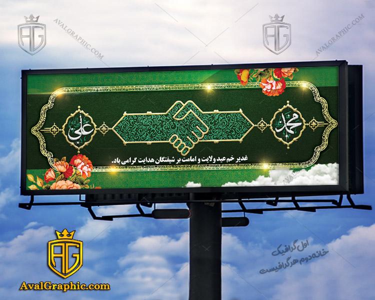 طرح بنر تبریک عید غدیر بنرتبریک , بنر لایه باز مناسبتی, طراحی بنر مناسبتی, طرح بنر عید غدیر