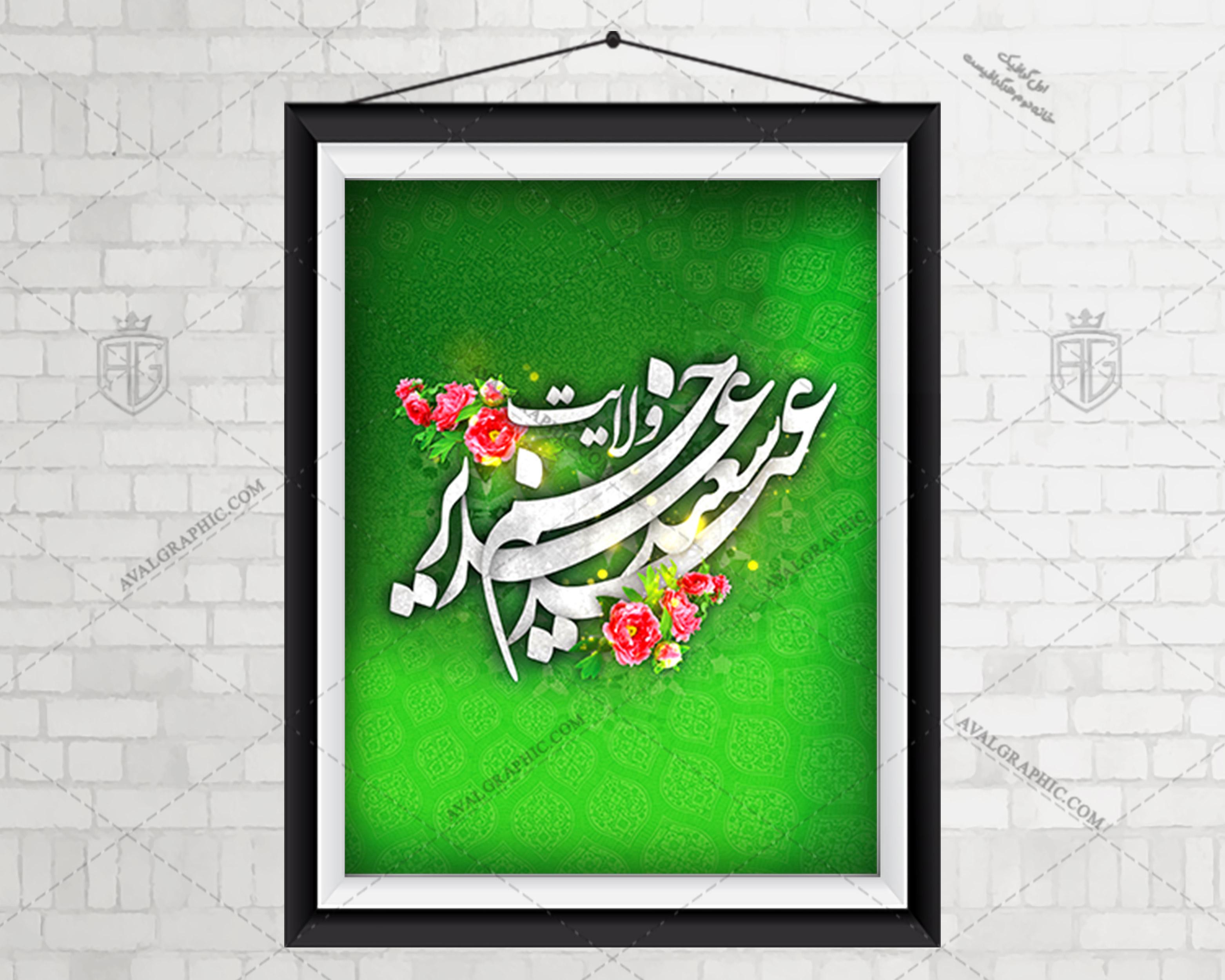نمونه تایپوگرافی عید غدیر