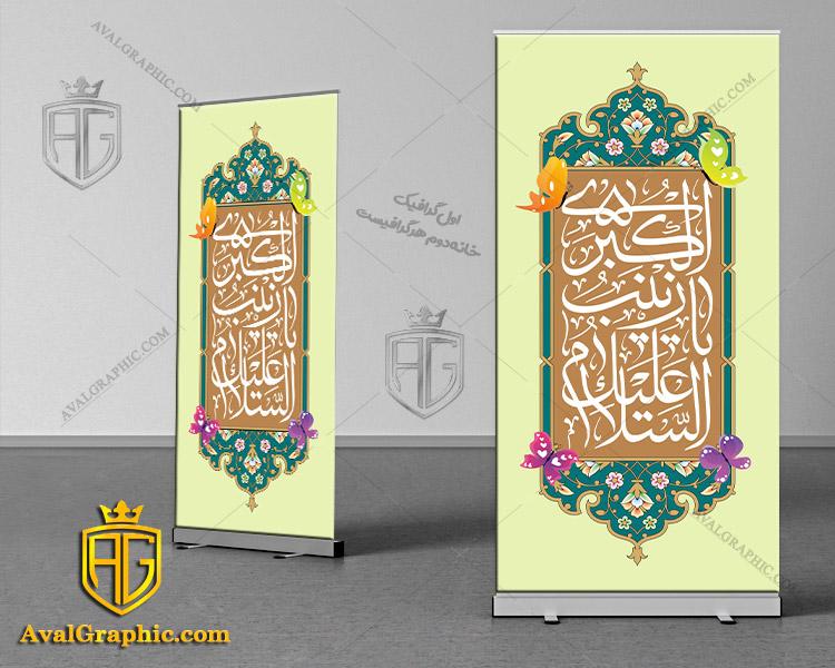 نمونه طرح استند زینب کبری بنر حضرت زینب , بنر لایه باز محرم , طراحی بنر شام غریبان, طرح بنر زینب کبری