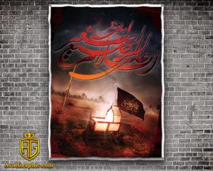 نمونه طرح بنر حضرت علی اصغر